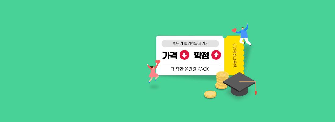 더 착한 경영학 Pack