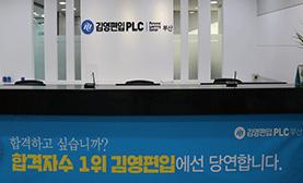 김영편입 PLC 부산개원